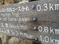 Mt Misen:みせん
