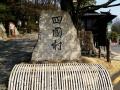 Shikoku village