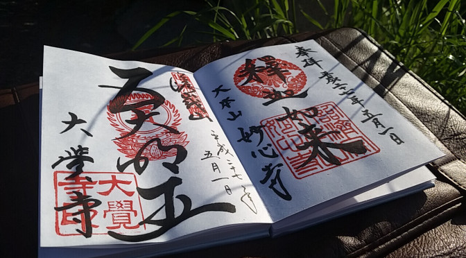 Gathering your red ink seals – goshuincho